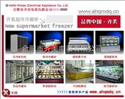 蛋糕房设备 北京蛋糕房 样品展示柜