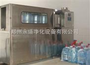 小型桶裝水設備|瓶裝水灌裝設備|鄭州永盛400-688-3371