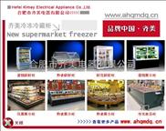 香港商用冷櫃_香港超市冰櫃