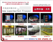 便利店冷柜-立式冷柜-冷柜报价-雪柜冰柜-展示柜