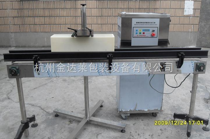 在线式电磁感应铝箔封口机