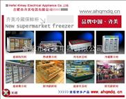 三门厨房冰柜-厨房专用冰柜-商用冰柜价格-冷藏冷冻柜