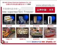 香港_超市展示冷柜_风幕柜_熟食柜_点菜柜_鲜肉柜