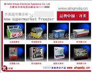 广州便利店冷柜便利店冰柜广州保鲜柜