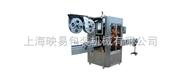 熱收縮膜套標機