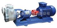 氟塑料磁力泵,氟塑料离心泵,氟塑料自吸泵,不锈钢磁力泵