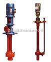 FSY、WSY型立式玻璃鋼液下泵 耐腐蝕液下泵 玻璃鋼液下泵