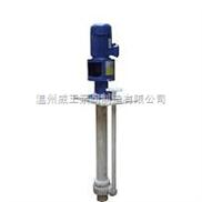 FYS型耐腐蚀氟塑料液下泵生产厂家,价格,结构图