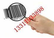 條碼標簽|條碼設備耗材|條碼標簽紙|標簽專業制作
