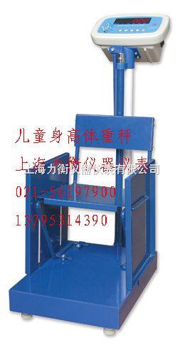 上海儿童秤