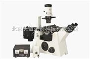 倒置荧光显微镜价格|荧光显微镜|北京显微镜|倒置显微镜