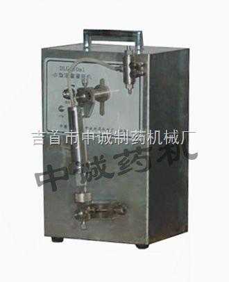 针剂定量灌装机
