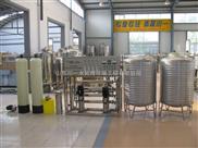 单级反渗透纯净水处理设备