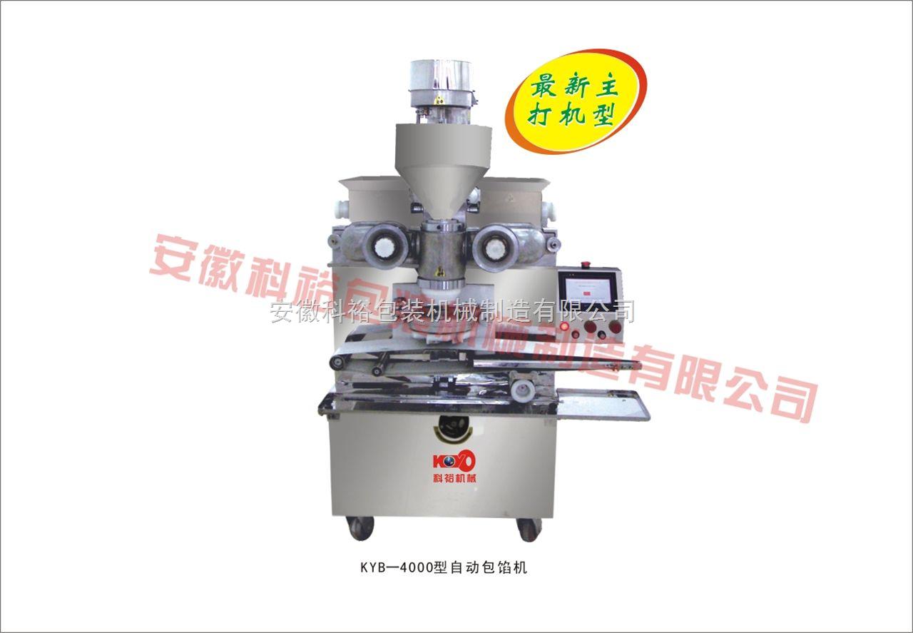 KYB-4000月饼包馅机