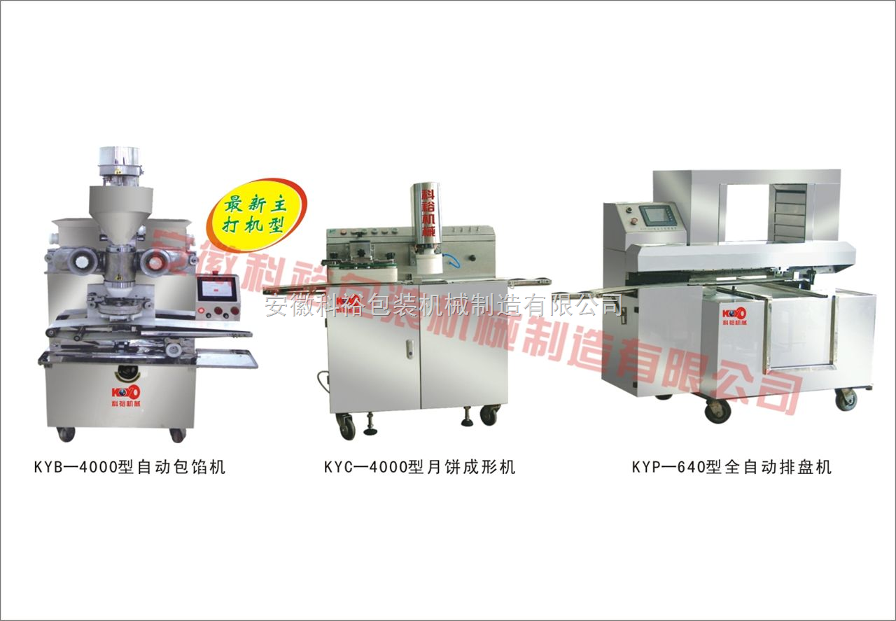 KYB-4000型月饼生产线