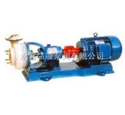 FSB型氟塑料合金泵,高性能耐腐蚀泵,氟塑料离心泵,氟塑料化工泵
