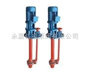 FSY玻璃钢液下泵,液下离心泵,玻璃钢离心泵,液下化工泵,立式液下泵