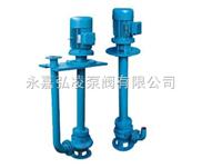 YW液下式排污泵,液下排污泵,立式液下泵,无堵塞排污泵,污水泵