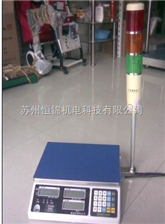 30kg-1g苏州30kg-1g报警电子秤