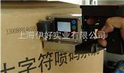 YH175-油桶喷码机,纸箱喷码机,手动喷码机,滑轮喷码机