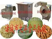 食品机械 薯片薯条机 土豆红薯加工设备