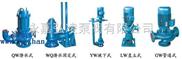 WQ(QW)系列潜水式排污泵,不锈钢潜水泵,无堵塞排污泵