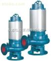 JYWQ自动搅匀潜水排污泵,无堵塞排污泵,不锈钢潜水泵