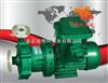 永?#34583;?#28023;坦泵业有限公司生产 CQG型高温磁力泵