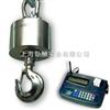 OCS-5T电子吊钩秤厂,鹤壁电子吊秤价格,带线电子吊钩秤n