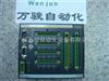 BACHMANN巴赫曼PLC CPU模块MPC270维修TC0216-C PLC维修厂家广州万骏bachmann PLC维修