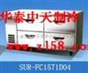 SUR-FC1571D04大连三洋抽屉式冷柜