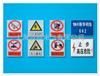 中文警示牌(总图)
