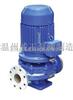 ISG65-125ISG型管道离心泵