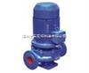 IRG40-125IRG型立式单级单吸热水泵