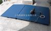 SCS供應標準雙層電子地磅,2T高強度緩衝秤,3噸移動式電子秤