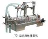 GFC-W-2Y卧式双头液体灌装机