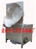 MYZ自动出料油炸锅、油炸机、油炸设备、煤加热油炸锅—大洋