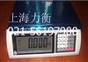 JC惠而邦衡器公司---计重电子秤,称重电子称