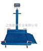 SCS移动式电子地磅|花纹板15吨电子磅称