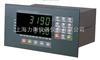 定量秤仪表XK3190—C606