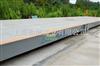 SCS-200吨电子地磅称,电子地上衡,济南全数字式地磅