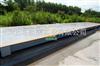 SCSSCS-30吨电子地上衡,出口式地磅称,出口型式电子地磅