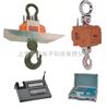 ocs杭州蓝箭8吨OCS-XZ-AAE电子吊秤