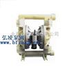 QBY系列工程塑料隔膜泵,气动隔膜泵,耐腐蚀隔膜泵